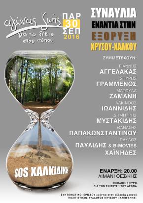 Για το δίκιο ενός τόπου – Συναυλία ενάντια στις εξορύξεις της ΒΑ Χαλκιδικής (Θεσσαλονίκη, Παρασκευή30/9)