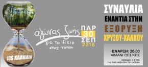 30/9 Θεσσαλονίκη – Συναυλία ενάντια στην εξόρυξη χρυσού –χαλκού