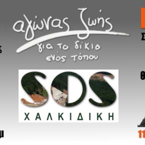 Θεσσαλονίκη: Πορεία 11/3. Συγκέντρωση στα Δικαστήρια13/3