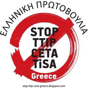 Η Προσωρινή Εφαρμογή της CETA ψηφίστηκε –  ο αγώνας συνεχίζεται καιαναβαθμίζεται
