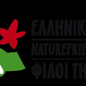 Στήριξη από το Ελληνικό Δίκτυο ΦΙΛΟΙ τηςΦΥΣΗΣ