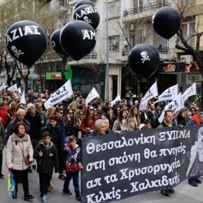 Θεσσαλονίκη: Διαδήλωσαν ενάντια στην εξόρυξηχρυσού