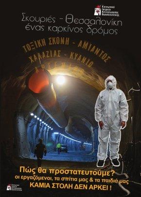 Σκουριές – Θεσσαλονίκη: ένας καρκίνοςδρόμος
