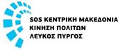 Τετ. 25/4 – Ομιλία/συζήτηση «Οι καταστροφικές επιπτώσεις από την εξόρυξη χρυσού στην ΚεντρικήΜακεδονία»