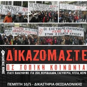 Πέμπτη 10/5 – Δικαστήρια Θεσσαλονίκης: Δίκη ΛάκκουΚαρατζά