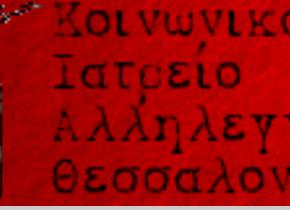 Συμπαράσταση στους διωκόμενους για τη δίκη του Λάκκου Καρατζά στις 10 Μάη στηΘεσσαλονίκη