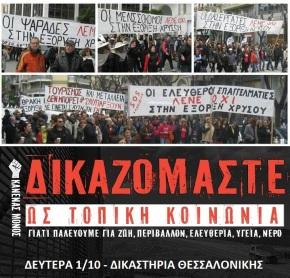 Δευτέρα 1/10 – Δικαστήρια Θεσσαλονίκης: ΔίκηΣκουριών