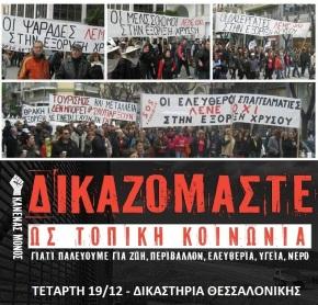 Τετάρτη 19/12 – Δικαστήρια Θεσσαλονίκης: Δίκη ΛάκκουΚαρατζά